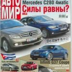 Журнал АвтоМир
