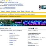 Самые популярные запросы рунета