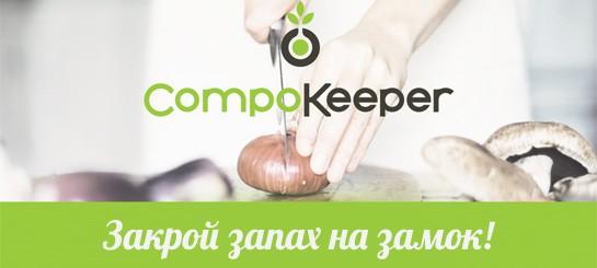 Мусорное ведро без запаха CompoKeeper