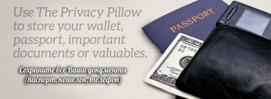 Подушка с секретом Privacy Pillow