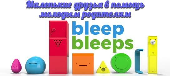 Гаджеты BleepBleeps в помощь молодой семье