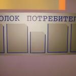 kak-oformit-ugolok-potrebitelya-03