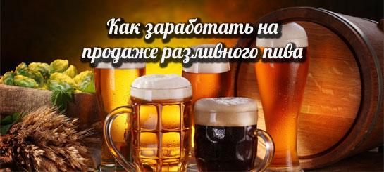 kak-otkryt-pivnoj-larek-01