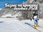 kak-otkryt-prokat-begovyx-lyzh-01