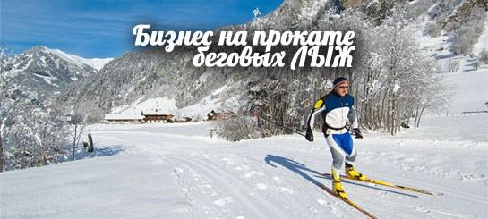 Как открыть прокат беговых лыж