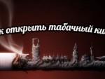 kak-otkryt-tabachnyj-kiosk-01-545x245