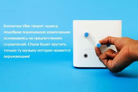 Уникальная кнопка Vibe на музыкальном кубе Chune