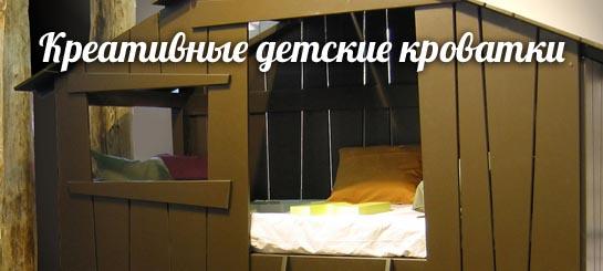 Креативные детские кровати Mathy by Bols