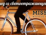Mission-Bicycle-01
