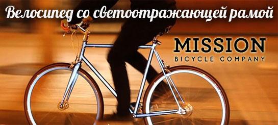 Велосипед со светоотражающей рамой