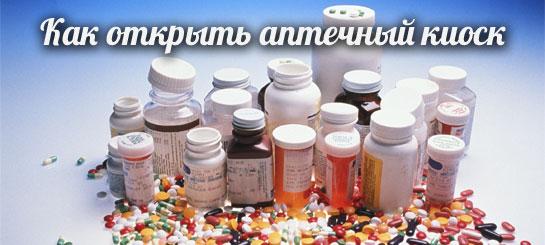 aptechnyj-kiosk-01
