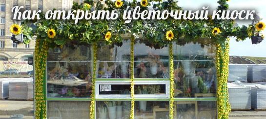 Как открыть цветочный киоск