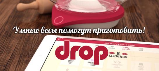 Умные весы DROP