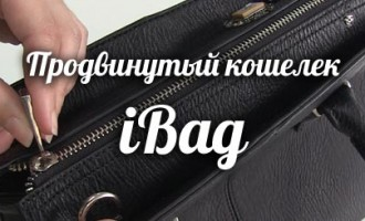 ibag-01
