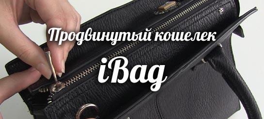 Продвинутый кошелек iBag поможет сэкономить деньги