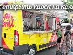 kiosk-na-kolesax-01