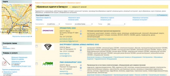 Интернет-каталог b2b
