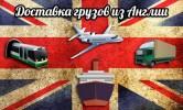 Доставка грузов из англии