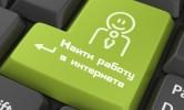 kak-najti-rabotu-v-internete