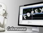 forex-advisor