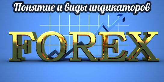 Понятие и виды индикаторов валютного рынка Форекс