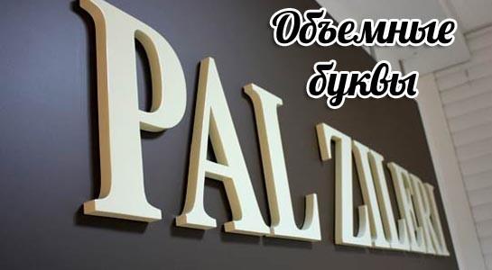 Объемные буквы для открытия нового магазина