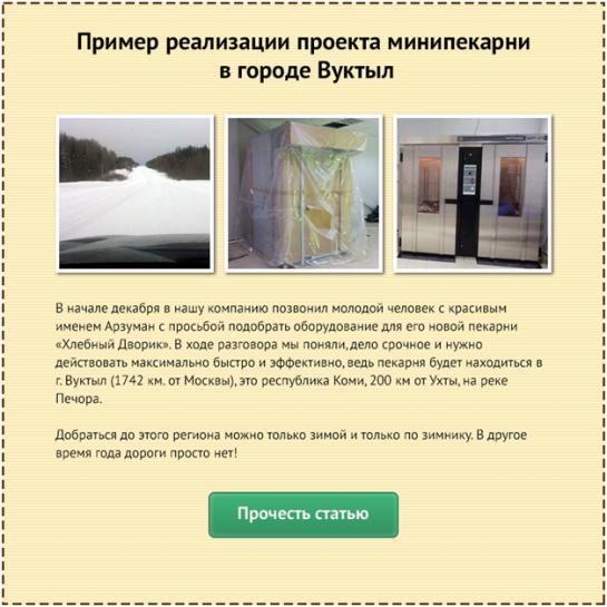 Пример реализации минипекарни