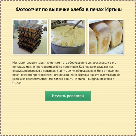 выпечка хлеба в печах